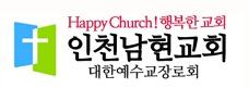 인천 남현교회