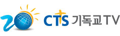 cts 기독교방송